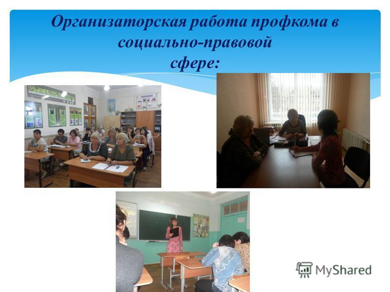 Организаторская работа профкома в социально-правовой сфере: