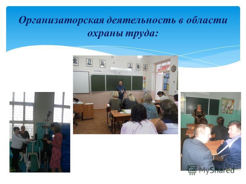 Организаторская деятельность в области охраны труда: