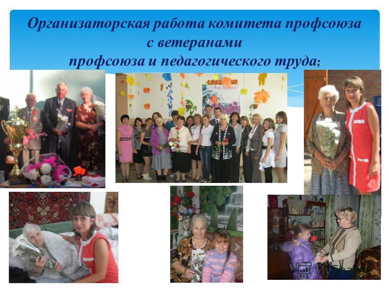 Организаторская работа комитета профсоюза с ветеранами профсоюза и педагогического труда :