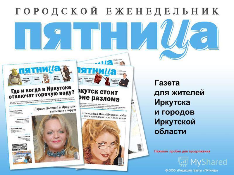 Газета для жителей Иркутска и городов Иркутской области Нажмите пробел для продолжения