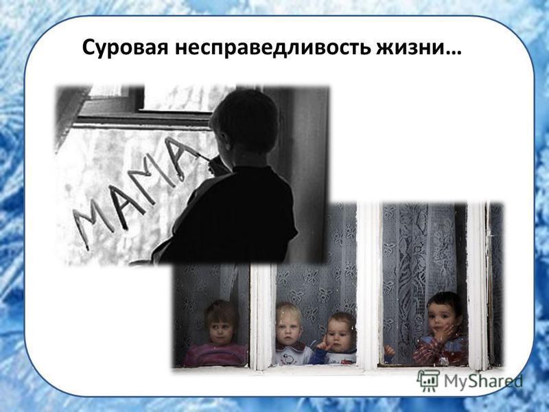 http://vpicts.ru/page/657/y Суровая несправедливость жизни…