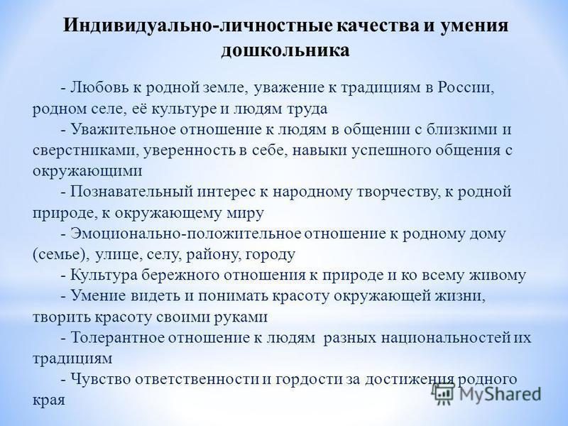 Индивидуально-личностные качества и умения дошкольника - Любовь к родной земле, уважение к традициям в России, родном селе, её культуре и людям труда - Уважительное отношение к людям в общении с близкими и сверстниками, уверенность в себе, навыки усп