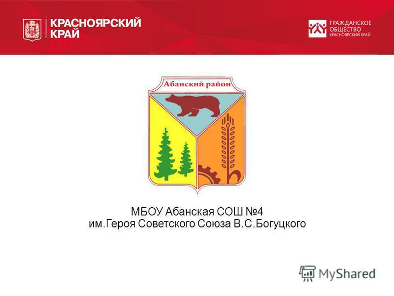МБОУ Абанская СОШ 4 им.Героя Советского Союза В.С.Богуцкого