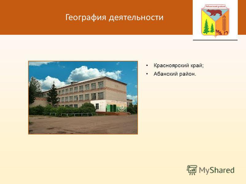 География деятельности Красноярский край; Абанский район.