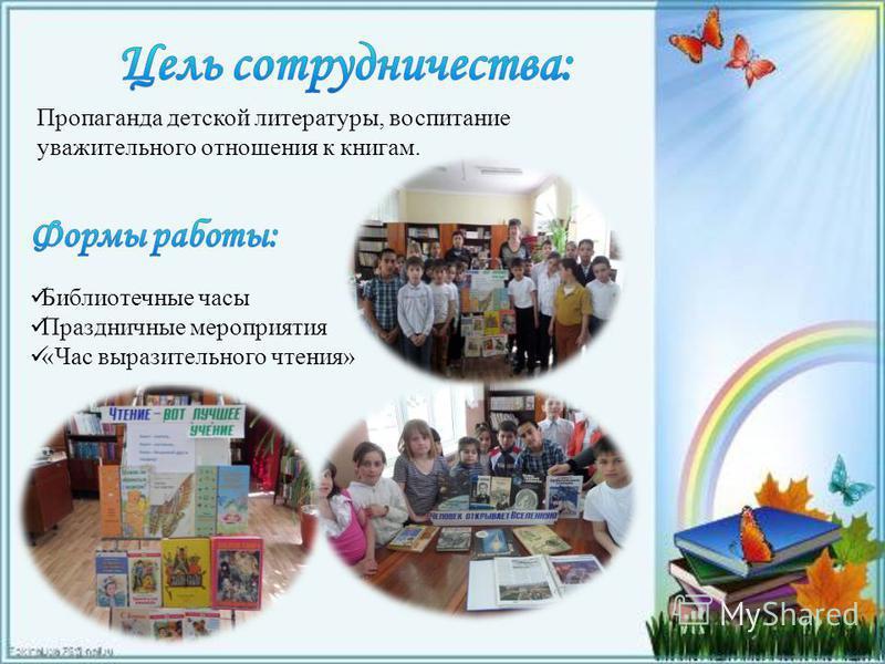 Пропаганда детской литературы, воспитание уважительного отношения к книгам. Библиотечные часы Праздничные мероприятия «Час выразительного чтения»