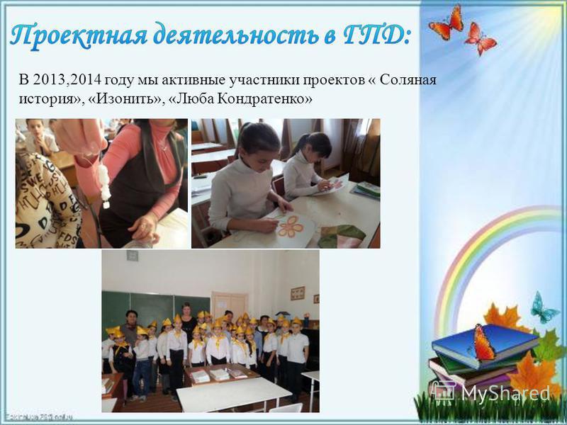 В 2013,2014 году мы активные участники проектов « Соляная история», «Изонить», «Люба Кондратенко»