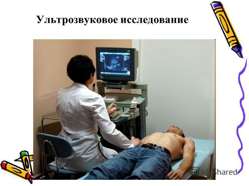 Ультрозвуковое исследование