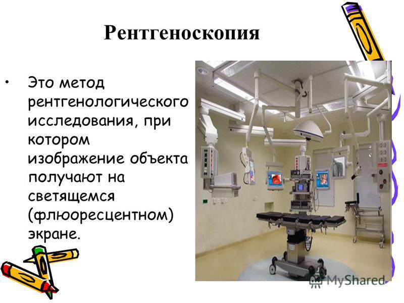 Это метод рентгенологического исследования, при котором изображение объекта получают на светящемся (флюоресцентном) экране.