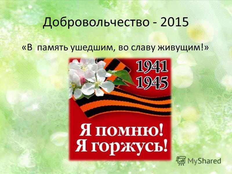 Добровольчество - 2015 «В память ушедшим, во славу живущим!»