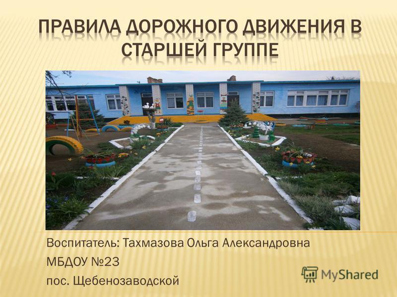 Воспитатель: Тахмазова Ольга Александровна МБДОУ 23 пос. Щебенозаводской