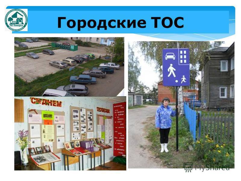 Городские ТОС
