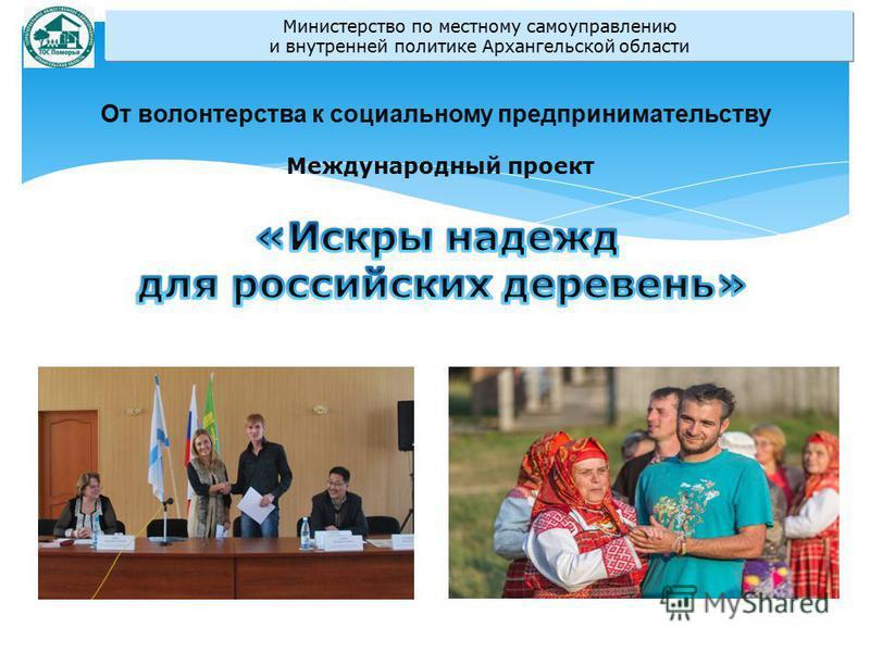 От волонтерства к социальному предпринимательству Международный проект Министерство по местному самоуправлению и внутренней политике Архангельской области