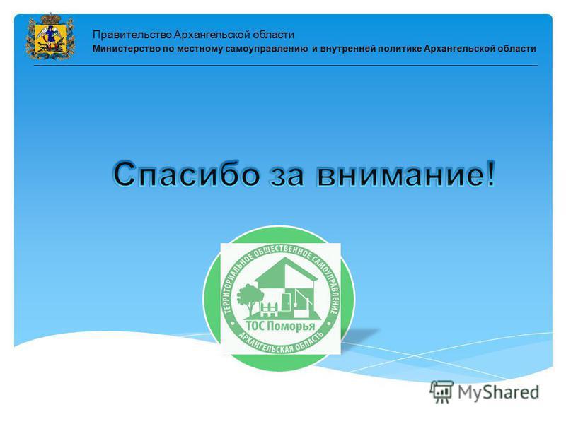 Люди Правительство Архангельской области Министерство по местному самоуправлению и внутренней политике Архангельской области
