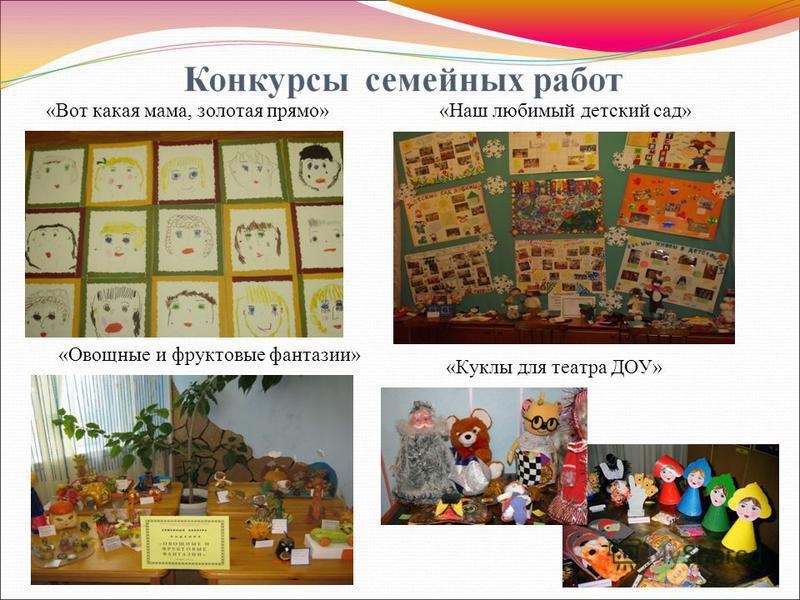 «Вот какая мама, золотая прямо»«Наш любимый детский сад» «Овощные и фруктовые фантазии» «Куклы для театра ДОУ»