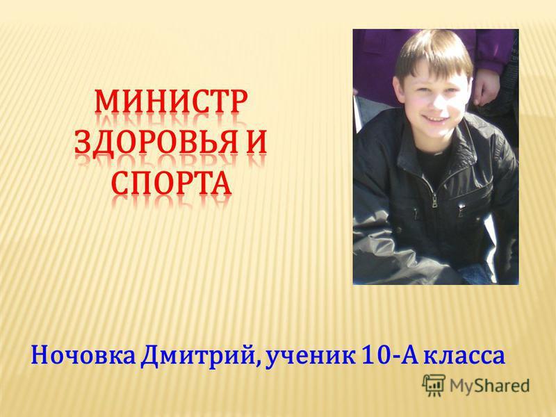 Ночовка Дмитрий, ученик 10-А класса