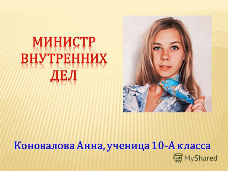 Коновалова Анна, ученица 10-А класса