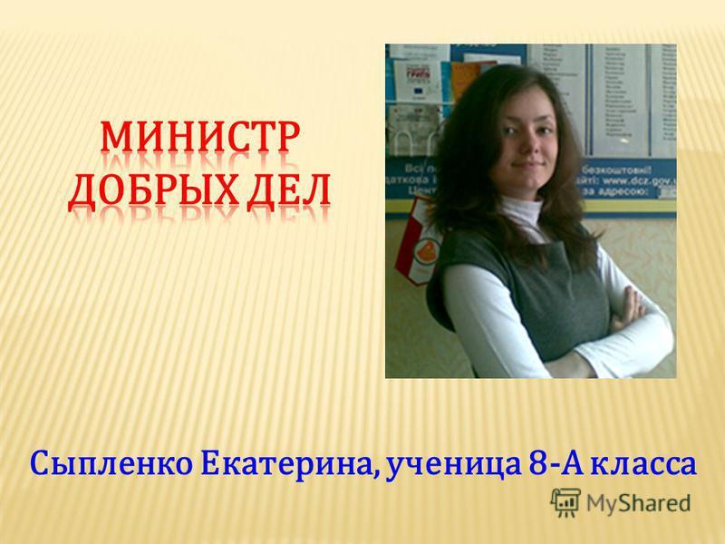 Сыпленко Екатерина, ученица 8-А класса