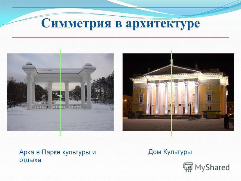 Симметрия в архитектуре Арка в Парке культуры и отдыха Дом Культуры