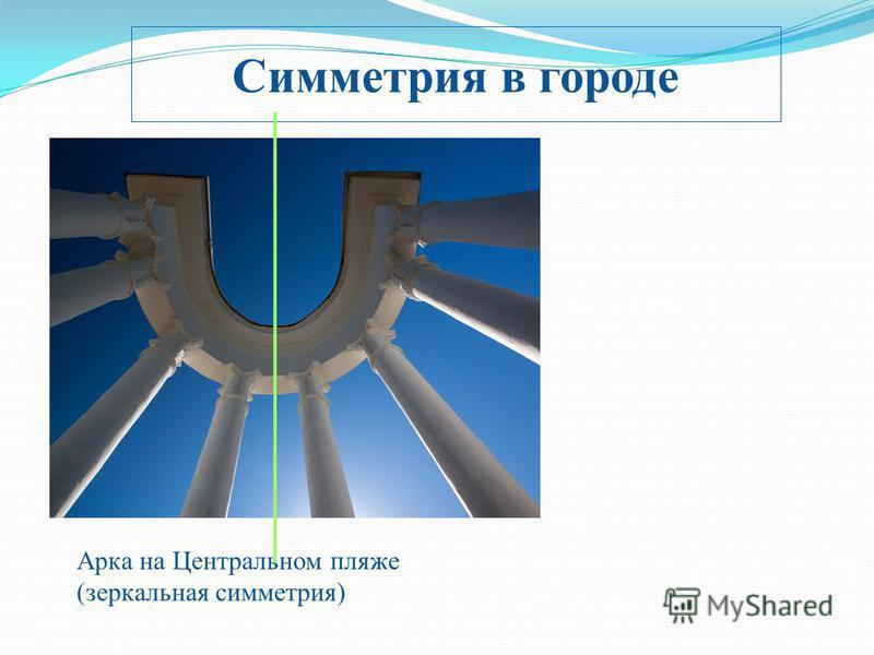 Симметрия в городе Арка на Центральном пляже (зеркальная симметрия)