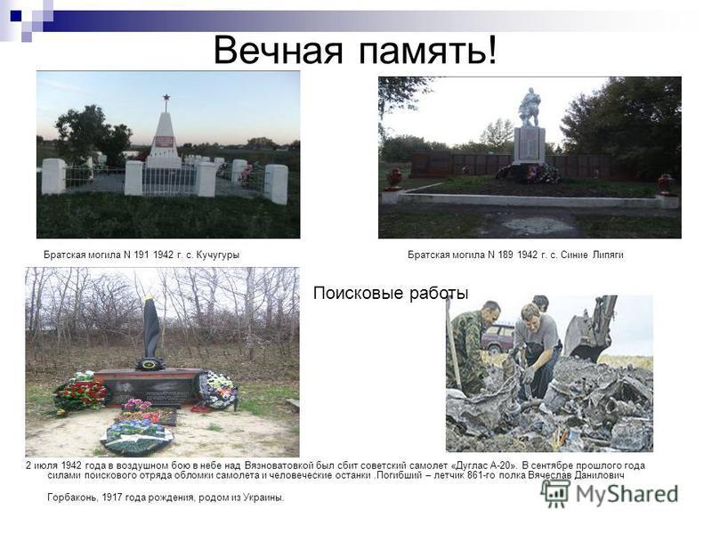 Вечная память! 2 июля 1942 года в воздушном бою в небе над Вязноватовкой был сбит советский самолет «Дуглас А-20». В сентябре прошлого года силами поискового отряда обломки самолета и человеческие останки.Погибший – летчик 861-го полка Вячеслав Данил