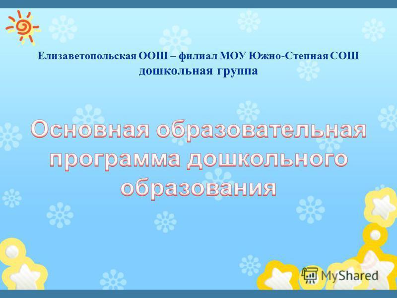 Елизаветопольская ООШ – филиал МОУ Южно-Степная СОШ дошкольная группа