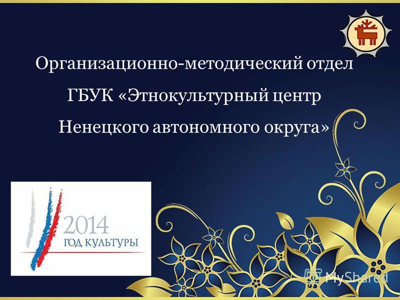 Организационно-методический отдел ГБУК «Этнокультурный центр Ненецкого автономного округа»