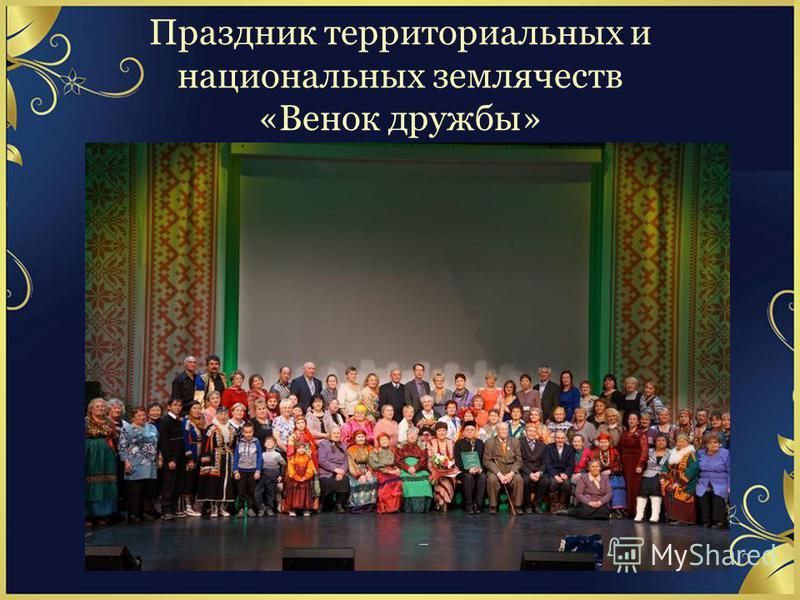 Праздник территориальных и национальных землячеств «Венок дружбы»