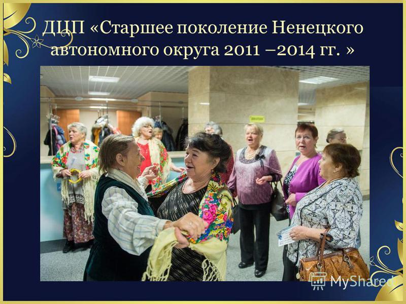 ДЦП «Старшее поколение Ненецкого автономного округа 2011 –2014 гг. »