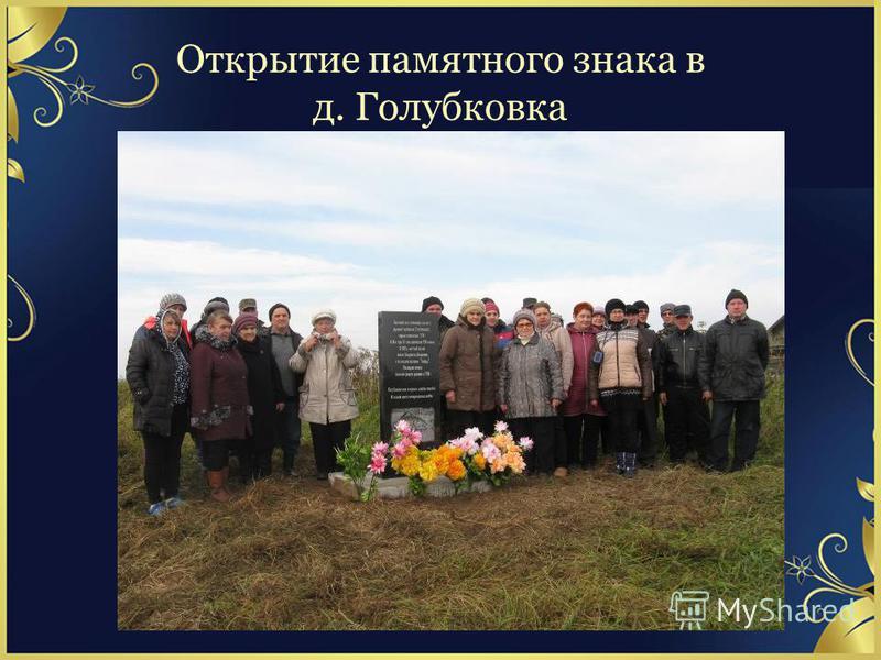 Открытие памятного знака в д. Голубковка