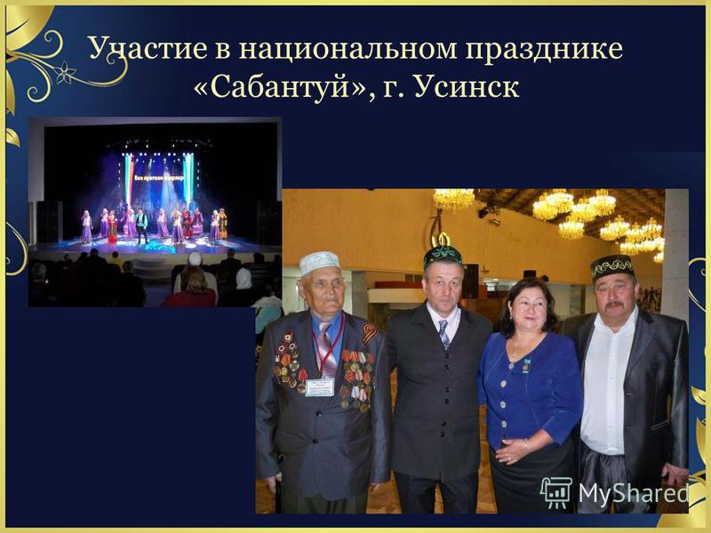 Участие в национальном празднике «Сабантуй», г. Усинск