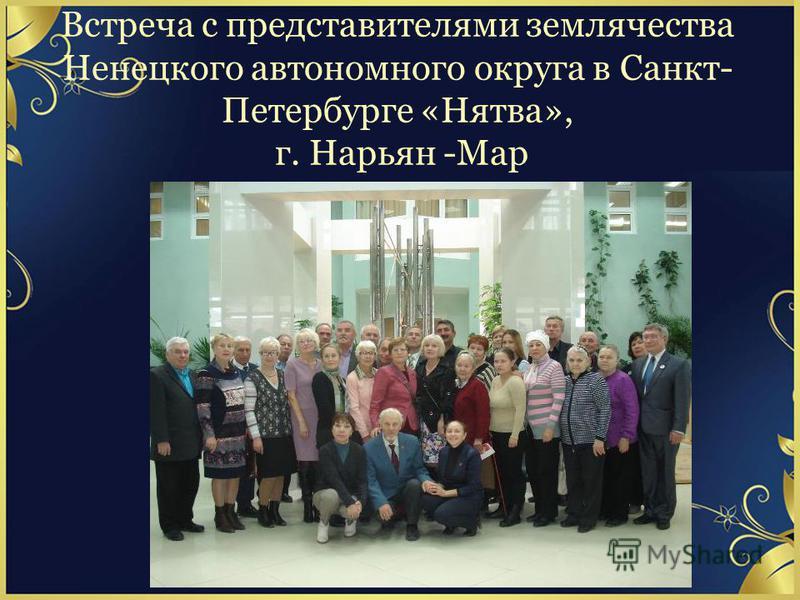 Встреча с представителями землячества Ненецкого автономного округа в Санкт- Петербурге «Нятва», г. Нарьян -Мар