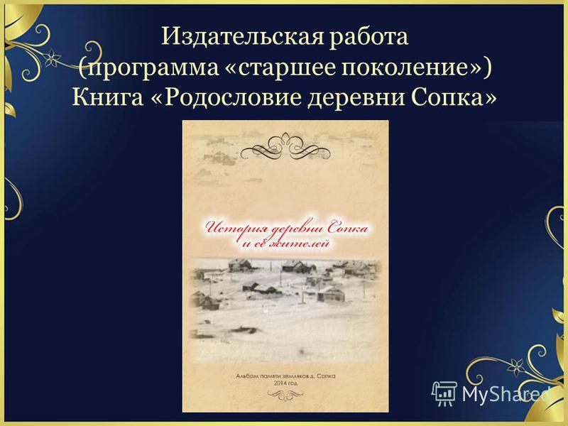 Издательская работа (программа «старшее поколение») Книга «Родословие деревни Сопка»