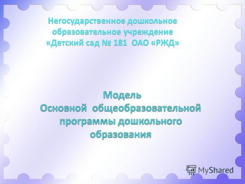 Негосударственное дошкольное образовательное учреждение «Детский сад 181 ОАО «РЖД»