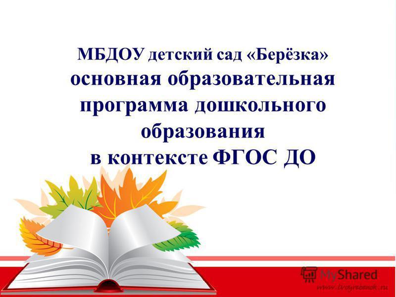МБДОУ детский сад «Берёзка» основная образовательная программа дошкольного образования в контексте ФГОС ДО