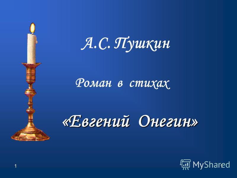 11 А.С. Пушкин Роман в стихах «Евгений Онегин»