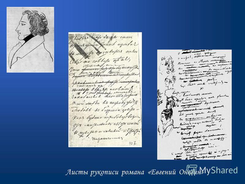 Листы рукописи романа «Евгений Онегин»