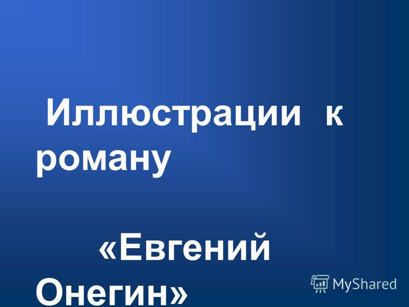 Иллюстрации к роману «Евгений Онегин»