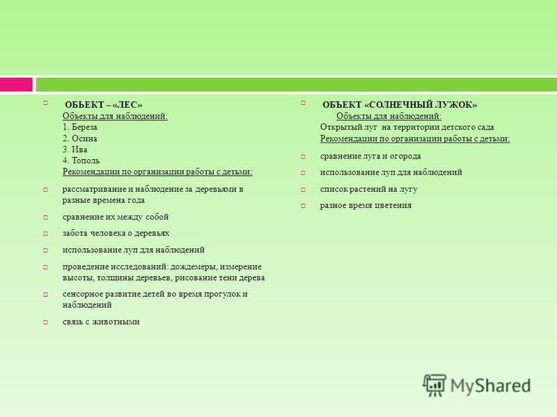 ОБЬЕКТ – «ЛЕС» Объекты для наблюдений: 1. Береза 2. Осина 3. Ива 4. Тополь Рекомендации по организации работы с детьми: рассматривание и наблюдение за деревьями в разные времена года сравнение их между собой забота человека о деревьях использование л