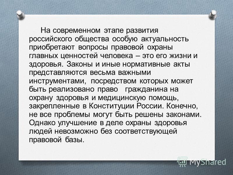 На современном этапе развития российского общества особую актуальность приобретают вопросы правовой охраны главных ценностей человека – это его жизни и здоровья. Законы и иные нормативные акты представляются весьма важными инструментами, посредством