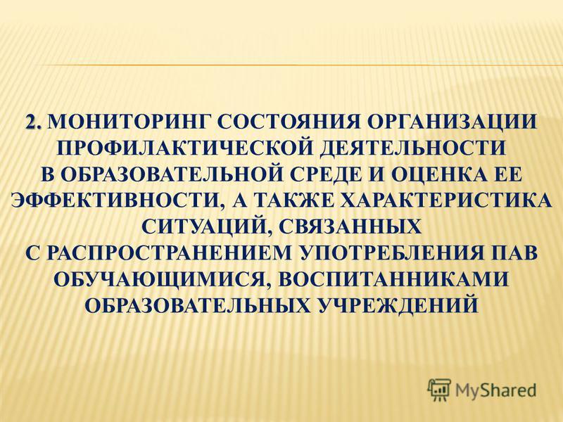 2. 2. МОНИТОРИНГ СОСТОЯНИЯ ОРГАНИЗАЦИИ ПРОФИЛАКТИЧЕСКОЙ ДЕЯТЕЛЬНОСТИ В ОБРАЗОВАТЕЛЬНОЙ СРЕДЕ И ОЦЕНКА ЕЕ ЭФФЕКТИВНОСТИ, А ТАКЖЕ ХАРАКТЕРИСТИКА СИТУАЦИЙ, СВЯЗАННЫХ С РАСПРОСТРАНЕНИЕМ УПОТРЕБЛЕНИЯ ПАВ ОБУЧАЮЩИМИСЯ, ВОСПИТАННИКАМИ ОБРАЗОВАТЕЛЬНЫХ УЧРЕЖД