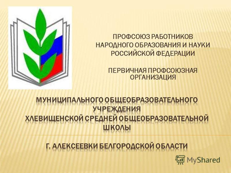 ПРОФСОЮЗ РАБОТНИКОВ НАРОДНОГО ОБРАЗОВАНИЯ И НАУКИ РОССИЙСКОЙ ФЕДЕРАЦИИ ПЕРВИЧНАЯ ПРОФСОЮЗНАЯ ОРГАНИЗАЦИЯ