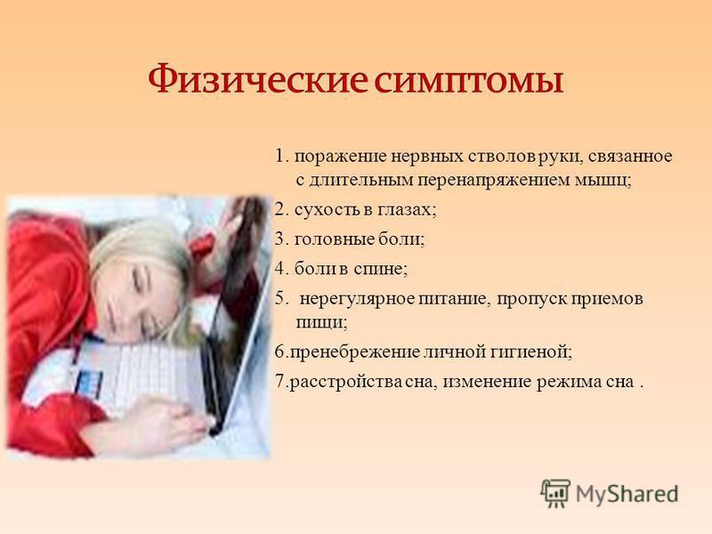 1. поражение нервных стволов руки, связанное с длительным перенапряжением мышц; 2. сухость в глазах; 3. головные боли; 4. боли в спине; 5. нерегулярное питание, пропуск приемов пищи; 6. пренебрежение личной гигиеной; 7. расстройства сна, изменение ре
