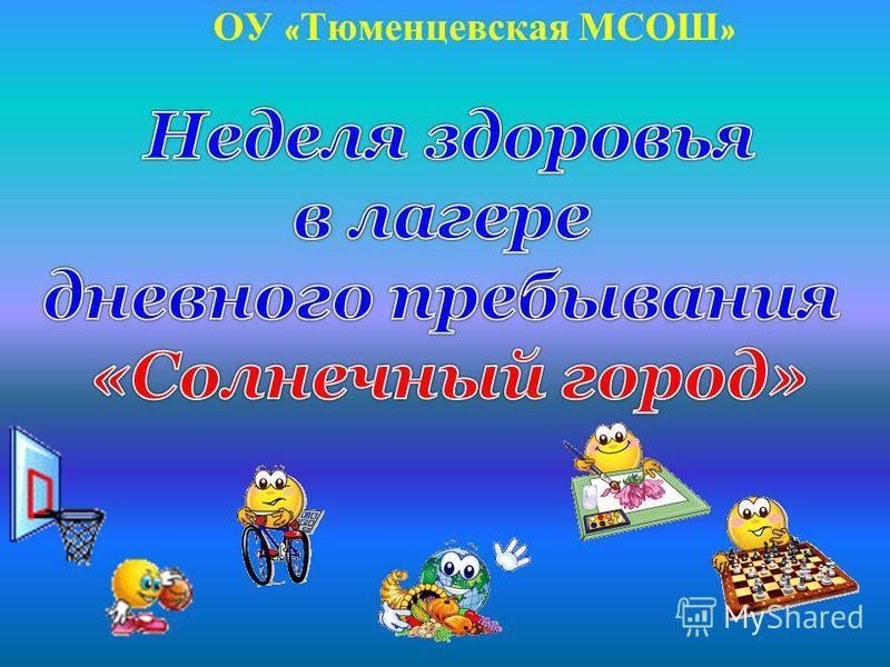 ОУ « Тюменцевская МСОШ »