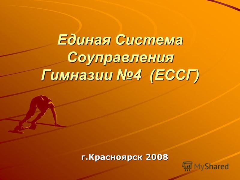 Единая Система Соуправления Гимназии 4 (ЕССГ) г.Красноярск 2008