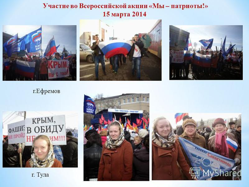 Участие во Всероссийской акции «Мы – патриоты!» 15 марта 2014 г.Ефремов г. Тула