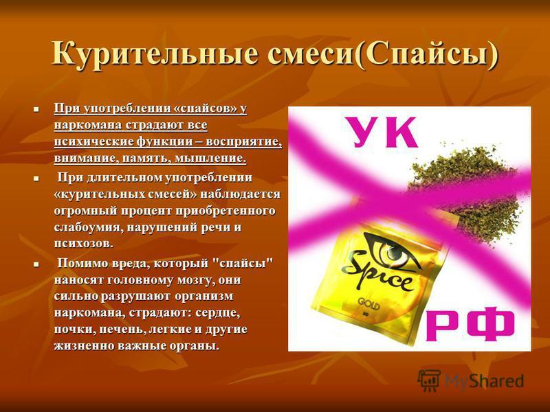 Курительные смеси(Спайсы) При употреблении «спайсов» у наркомана страдают все психические функции – восприятие, внимание, память, мышление. При употреблении «спайсов» у наркомана страдают все психические функции – восприятие, внимание, память, мышлен