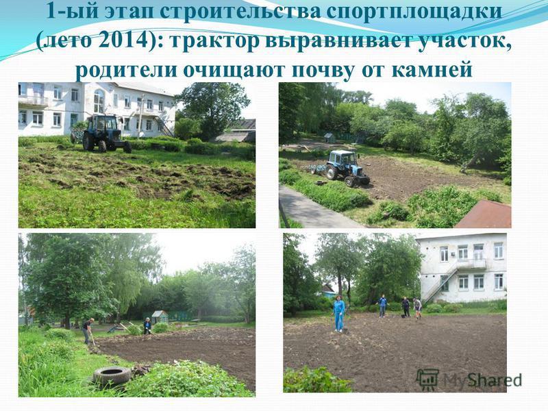 1-ый этап строительства спортплощадки (лето 2014): трактор выравнивает участок, родители очищают почву от камней