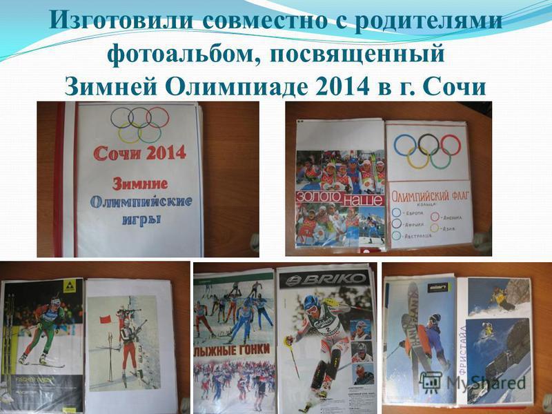 Изготовили совместно с родителями фотоальбом, посвященный Зимней Олимпиаде 2014 в г. Сочи