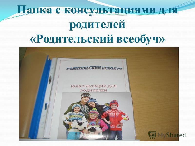 Папка с консультациями для родителей «Родительский всеобуч»