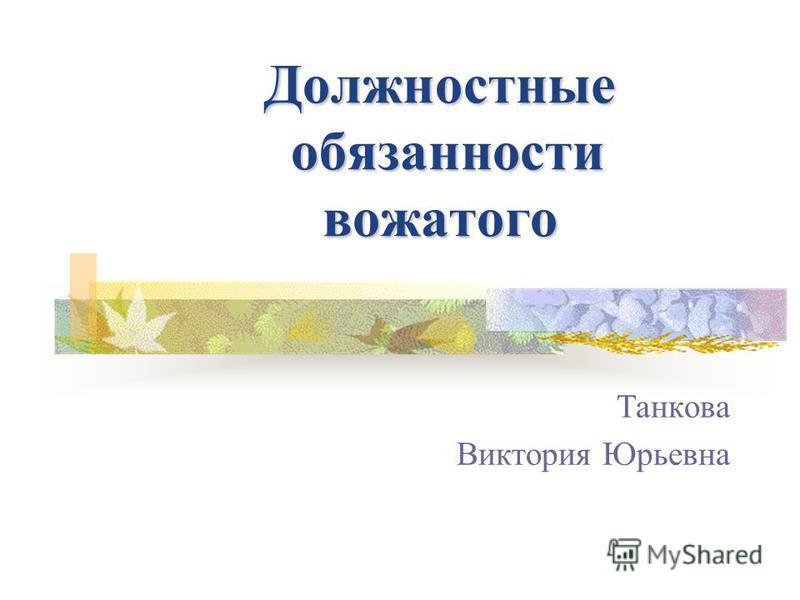 Должностные обязанности вожатого Танкова Виктория Юрьевна